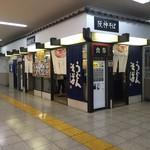 阪神そば - 阪神尼崎駅の構内にございます!