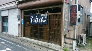 こだぬき亭 - 店前
