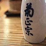 割烹 みや古 - 菊正宗 兵庫県神戸市:菊正宗酒造