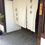 司津屋 - 入り口暖簾