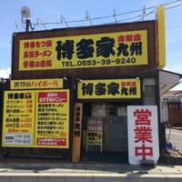博多家九州 - 黄色い看板が目印です!