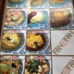 57474712 - ( ̄Д ̄)ノ丼もんメニュー