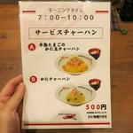 MADE IN JAPAN かにチャーハンの店 - モーニングメニュー 2016       年2月ver。