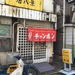 唐八景 - お店