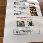 とちの実カフェ - メニュー