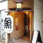 57479056 - 外観(入口)