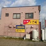 らー麺 くさび - 店舗外観(側面)