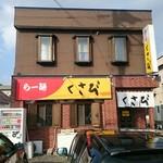 らー麺 くさび - 店舗外観(正面)