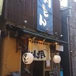 やきとり処 大舞 - 町田のレンガ通りにあります。