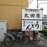 太田屋 - 外観2