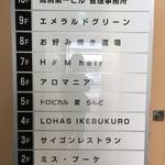 サイゴン・レストラン - コンバットゾーン!