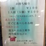 Shunyouken - 2016.10.15  お持ち帰りメニュー