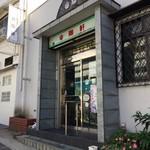 Shunyouken - 2016.10.15  店舗外観