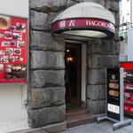 ajinochuukahagoromo - 大栄会館の地下1階
