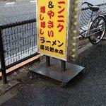 ラーメン慶次郎 - お店の前
