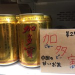 無限麻辣湯 - 加多宝 中国の甘〜いお茶