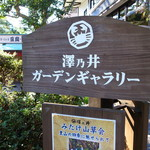 57487959 - 清流ガーデンさん