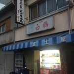 富士屋酒店 - 角打ちな外観