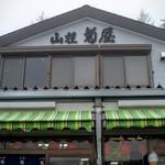 山荘菊屋 -