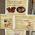 食堂&肉バル オツダネ - こだわりです