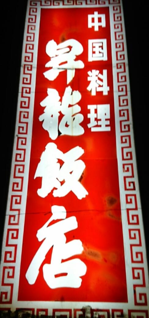 昇龍飯店 name=
