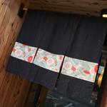 かがみの亭 - かがみの亭(岡山県岡山市中区雄町)暖簾