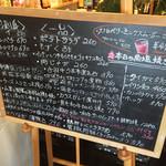 かがみの亭 - かがみの亭(岡山県岡山市中区雄町)黒板メニュー