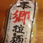 本郷パーキングエリア ショッピングコーナー - 料理写真:■本郷ラーメン 2人前 540円 半生麺(スープ付き)