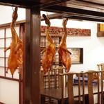 白碗竹快樓 - 北京烤鸭(日本一を自負する北京ダック)