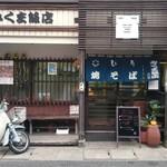 57498483 - 2016年10月15日_店舗外観