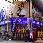 元祖廻る元禄寿司 - 店の外観