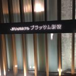 JR九州ホテル ブラッサム新宿 -