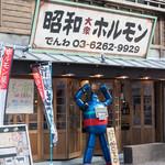 昭和大衆ホルモン - 2016.10 店舗外観