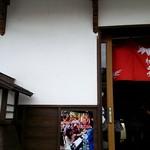 松山堂 - 外観