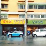 吉軒茶語 - 交差点のあたりに吉軒茶語があります。