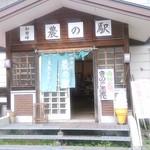 和田峠農の駅 -