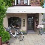 珈琲館 - 店舗入口