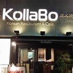 KollaBo - さて、到着♪