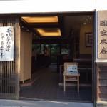 Saboukuraya - 2016.9お店