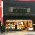 青柳総本家 - 大須観音 東仁王門通りにある老舗ういろう店です