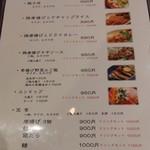 珠杏 - ランチメニュー