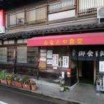 みなとや食堂 - JR北陸本線 小松駅西口から徒歩7分