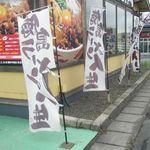 徳島ラーメン人生 - のぼり