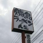 徳島ラーメン人生 - 看板