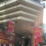 57542383 - 閉店売りつくし中2016.10