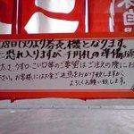味美 藤田屋 横手店 - 張り紙【2016年10月撮影】