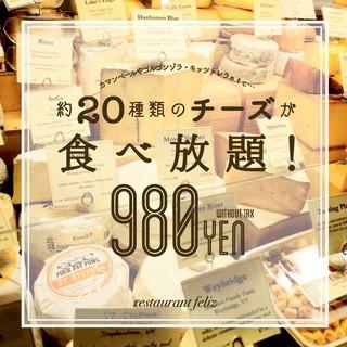 感謝の周年価格!20種類のチーズ食べ放題980円!!