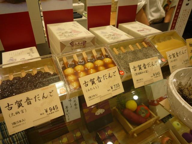内観写真 : 【閉店】ふるや古賀音庵 池袋西武本店 - 池袋/和菓子 ...