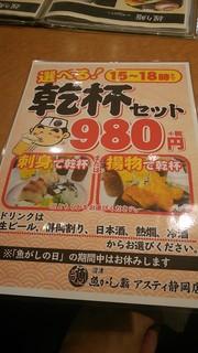 沼津魚がし鮨 - これだ!!