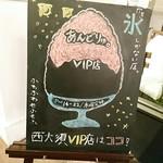 あんどりゅ。 西大須VIP店 - 『あんどりゅ。西大須VIP店』表の黒板